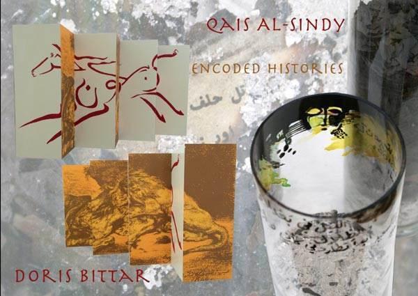 http://www.iraqiart.com/inp/Upload/1352922_al-sindy_bittar_card.jpg